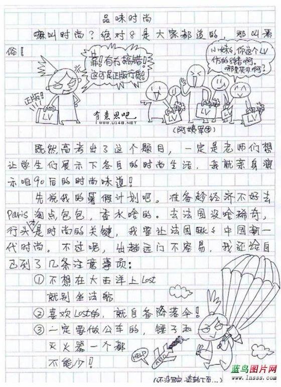 搞笑高考作文1