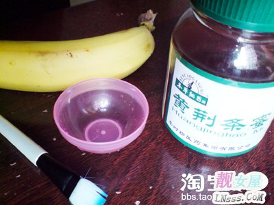 蜂蜜香蕉自制面膜1